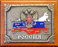 Панно «Россия» в подарочной упаковке