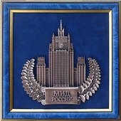 Плакетка «Министерство иностранных дел РФ» (МИД России) в подарочной упаковке