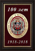 Плакетка «100 лет ГРУ»