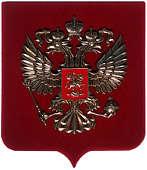 Плакетка «Герб России» на щите 54 х 49 см