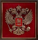 Плакетка «Герб России»
