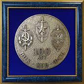 Плакетка «100 лет ВЧК, КГБ, ФСБ»
