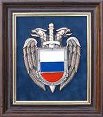 Плакетка «Эмблема Федеральной службы охраны РФ» (ФСО России)