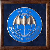 Плакетка «Эмблема Военной Разведки ВС РФ»