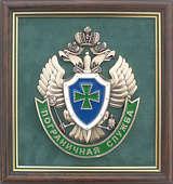 Плакетка «Эмблема Пограничной службы РФ»