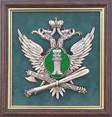 Плакетка «Эмблема Федеральной службы судебных приставов РФ» (ФССП России)