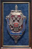 Плакетка «Эмблема Федеральной службы безопасности РФ» (ФСБ России)  44 см