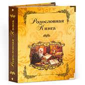 Родословная книга Летописец карт.облож. (подар.упак.)