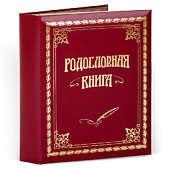 Родословная книга Классическая кож.зам. (подар.упак.)