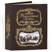 Родословная книга Тройка кож.облож. (подар.упак.)
