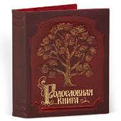 Родословная книга Изысканная кож.облож. с золотой росписью (подар.упак)