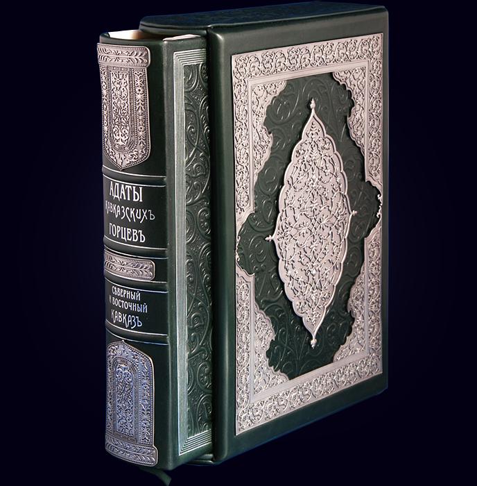 Книга «Адаты кавказских горцев»