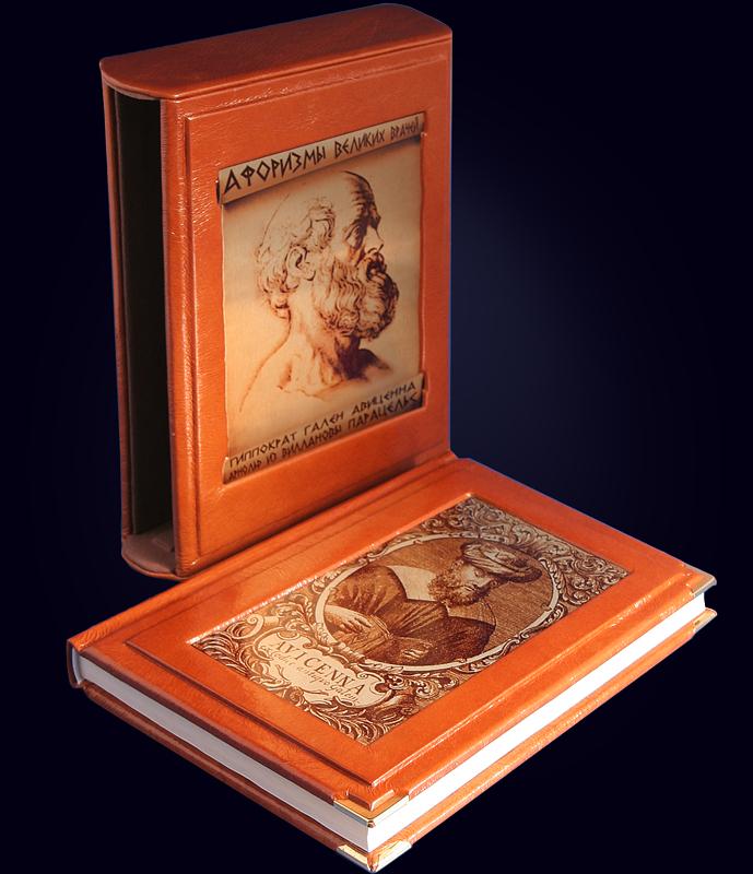 Книга «Афоризмы»