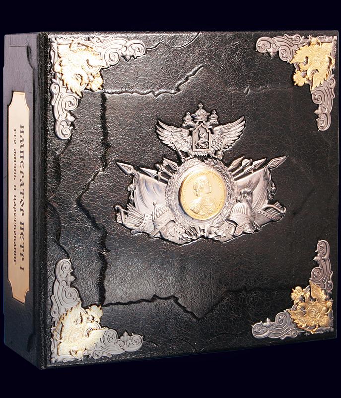 Книга «Император Пётр I» с бокалом