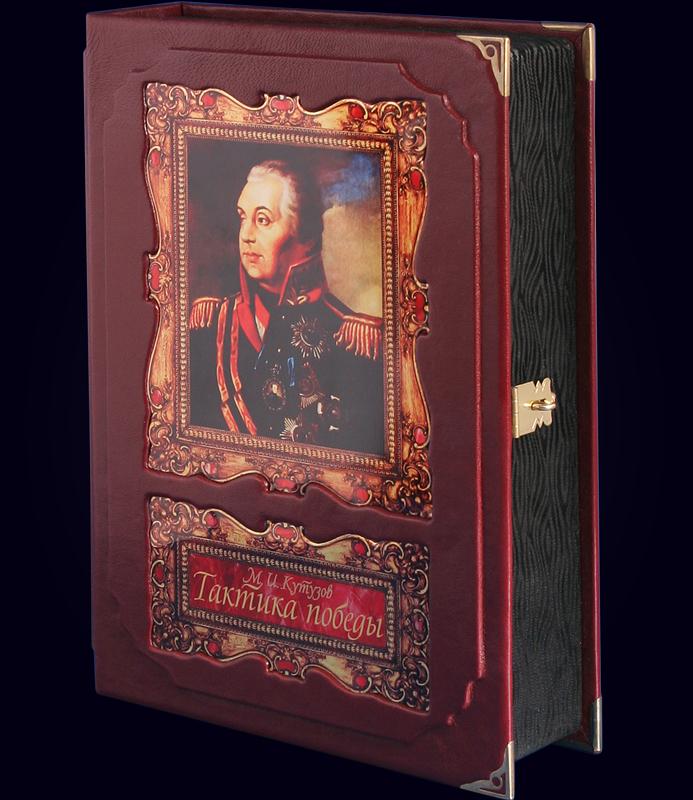 Книга Кутузова «Тактика победы»