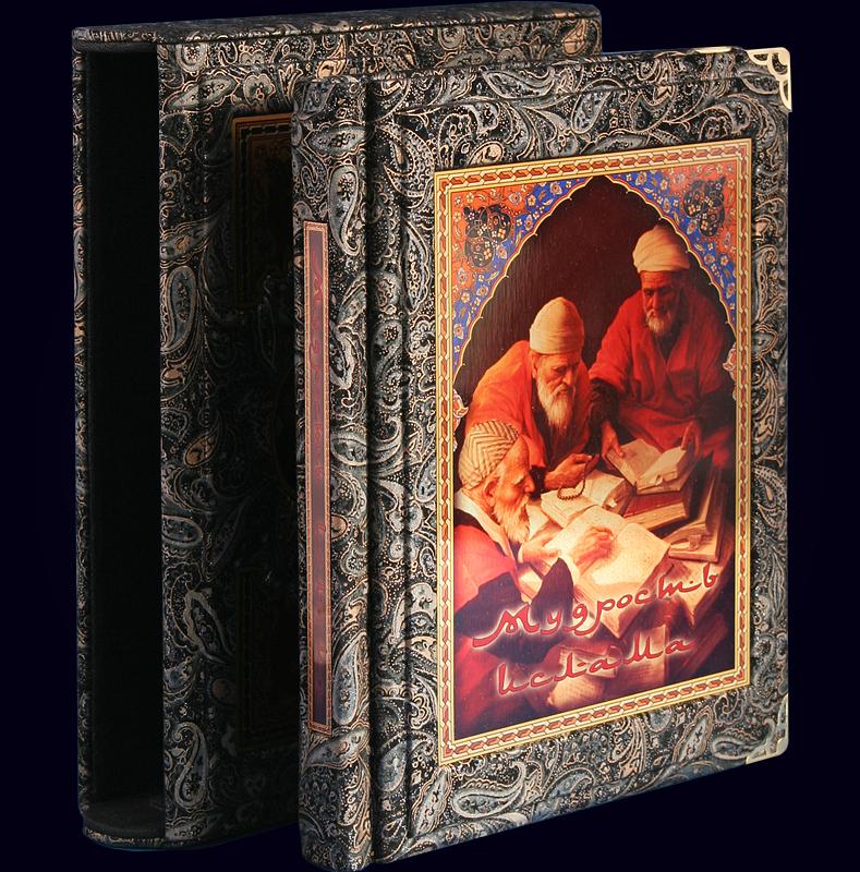 Книга «Мудрость ислама»