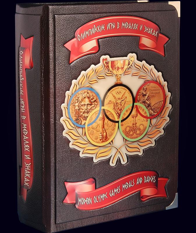 Книга «Олимпийские игры в медалях и знаках»
