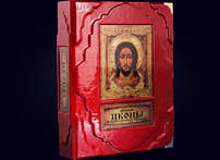 Книга «Русские иконы в драгоценных окладах»