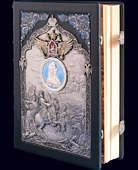 Книга «Полтавская баталия» в кожаном переплёте с ювелирными накладками
