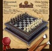 Шахматы бокс 3 в 1 из массива ясеня с инкрустацией
