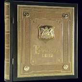 Родословная книга-шкатулка в кожаном переплёте с рельефным тиснением золотом