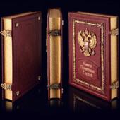 Книга почётных гостей в VIP-переплёте