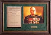 Документ 1947 года с подписью Маршала Советского Союза Г. К. Жукова