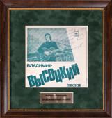 Мини-пластинка с автографом и рукописной благодарностью Владимира Высоцкого