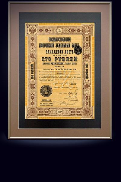 Закладной лист Дворянского земельного банка на 100 рублей, 1896 г.