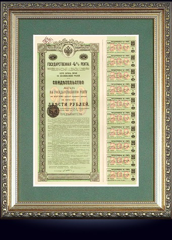 Свидетельство на государственную 4% ренту на 200 руб., 1902 г.