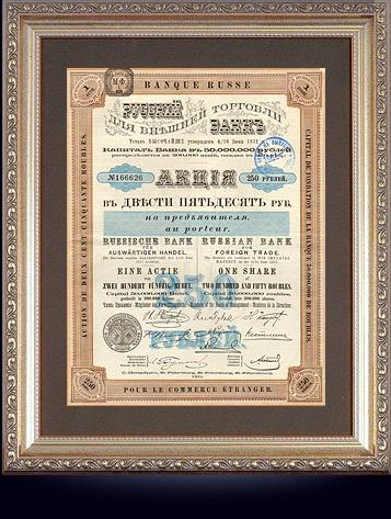 Акция Русского банка для внешней торговли в 250 руб., 1911 г.