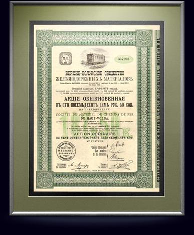 Акция Верхне-Волжского общества ж/д материалов в 187,5 рублей, 1903 год