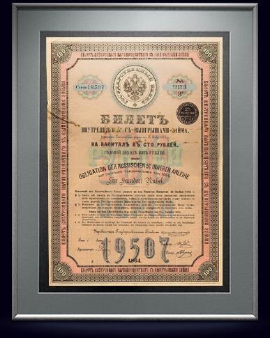 Билет Внутреннего 5% с выигрышами займа в 100 рублей, 1864 год