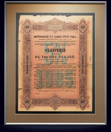 Облигация 5% Внутреннего займа 1905 года в 1000 руб