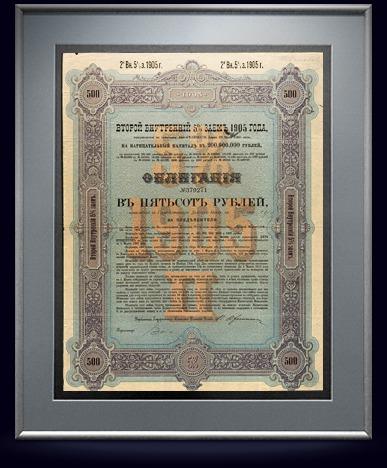 Облигация Второго внутреннего 5% займа в 500 рублей, 1905 год