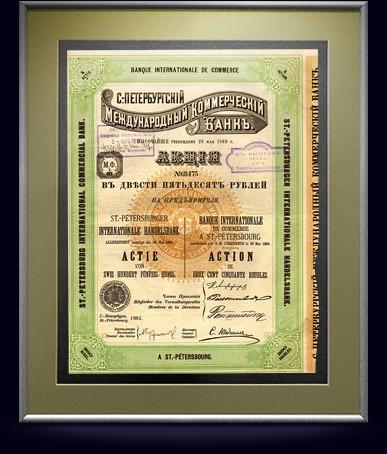 Акция Санкт-Петербургского Международного банка в 250 рублей, 1895 год
