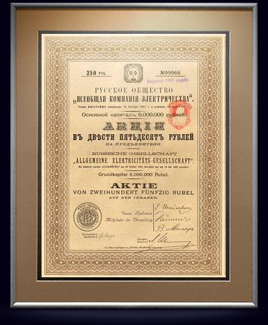 Акция Всеобщей Компании Электричества в 250 рублей, 1906 год