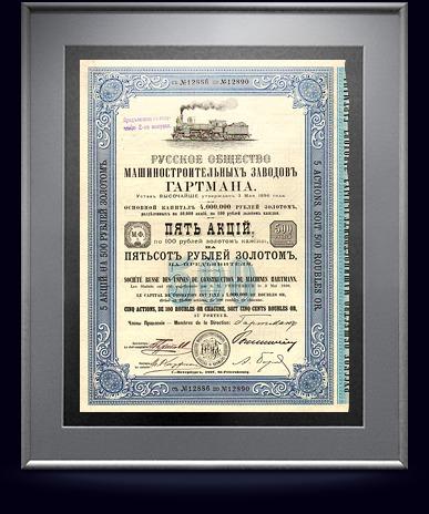Акция Общества Машиностроительных заводов Гартмана в 500 руб., 1897