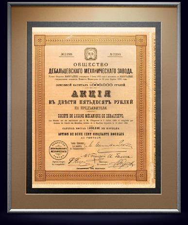 Акция Общества Дебальцевского механического завода в 250 рублей, 1896 год