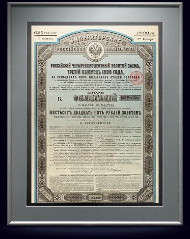 Облигация Российского 4% Золотого займа 1890 года в 625 руб