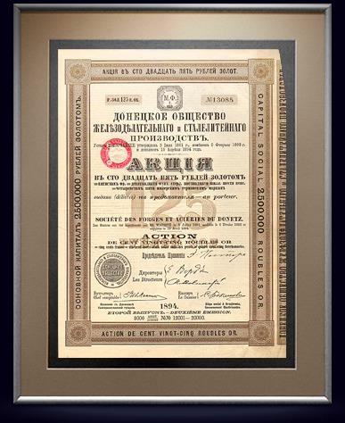 Акция Донецкого общества сталелитейного производства в 125 руб., 1894