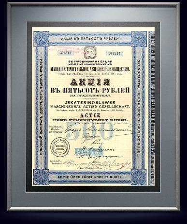 Акция Екатеринославского машиностроительного АО в 500 рублей, 1898 год