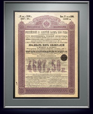 Облигация Российского 3% Золотого займа 1896 года в 4687,5 руб