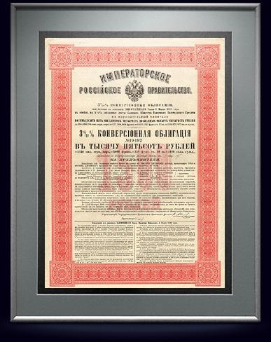 3 8/10% Конверсионная облигация в 1500 рублей, 1898 год