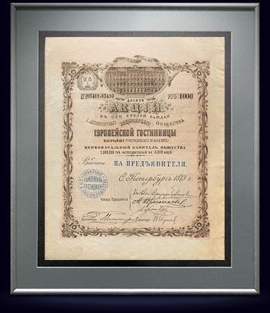 10 акций Санкт-Петербургского АО Европейской гостиницы в 1000 руб, 1873 год