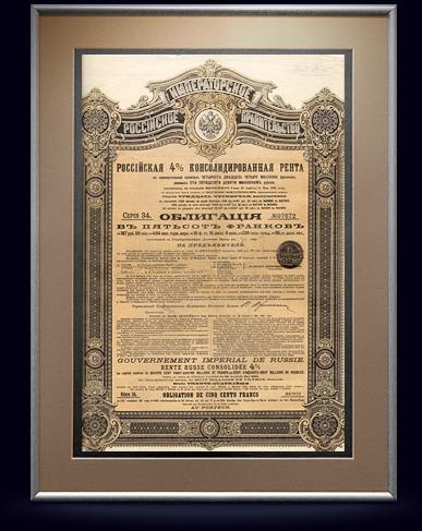 Облигация Российской 4% Консолидированной ренты в 500 франков, 1901 год