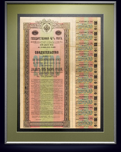 Свидетельство Государственной 4% ренты на 25000 рублей, 1902 год