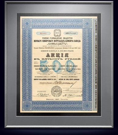 Акция Русско-Голландского Общества «Камышет» в 500 рублей, 1897