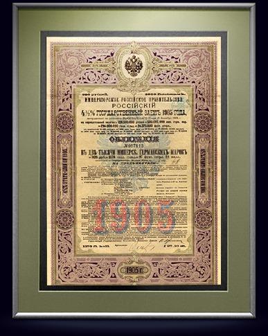 Облигация Российского 4 1/2% Государственного займа 1905 года в 2000 марок