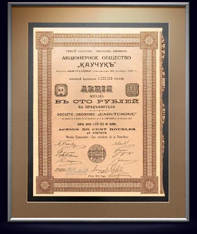 Акция Акционерного Общества «Каучукъ» в 100 рублей, 1913 год